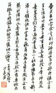 近现代书法大家沙孟海册页书法作品0002作品欣赏