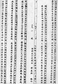 汉简山东临沂出土汉简《孙膑兵法》(上)书法0003作品欣赏