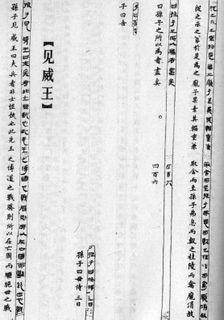 汉简山东临沂出土汉简《孙膑兵法》(上)书法0004作品欣赏