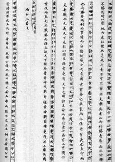 汉简山东临沂出土汉简《孙膑兵法》(上)书法0005作品欣赏