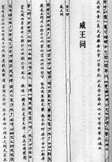 汉简山东临沂出土汉简《孙膑兵法》(上)书法0006作品欣赏