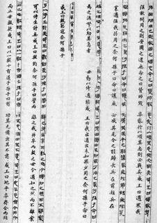 汉简山东临沂出土汉简《孙膑兵法》(上)书法0007作品欣赏