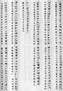 汉简山东临沂出土汉简《孙膑兵法》(上)书法0008作品欣赏