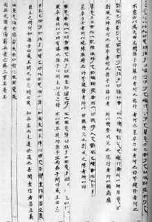 汉简山东临沂出土汉简《孙膑兵法》(上)书法0009作品欣赏