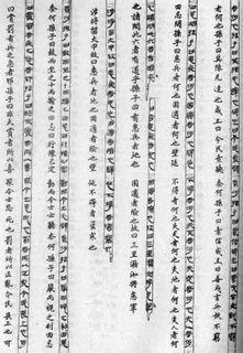 汉简山东临沂出土汉简《孙膑兵法》(上)书法0010作品欣赏