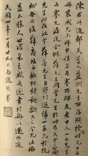 清人清末名贤书札书法墨迹荟萃(一)0002作品欣赏