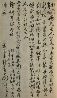 清人清末名贤书札书法墨迹荟萃(一)0003作品欣赏