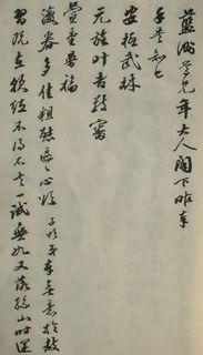 清人清末名贤书札书法墨迹荟萃(一)0008作品欣赏