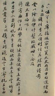 清人清末名贤书札书法墨迹荟萃(一)0010作品欣赏