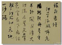 江西刘建中书法作品三典轩网络展0003书法作品字帖欣赏