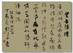 江西刘建中书法作品三典轩网络展0004书法作品字帖欣赏