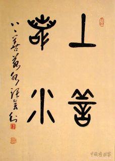 书法家 介绍 简介 作品拍卖价格书画艺术网站 首页 当代书法北京北京北