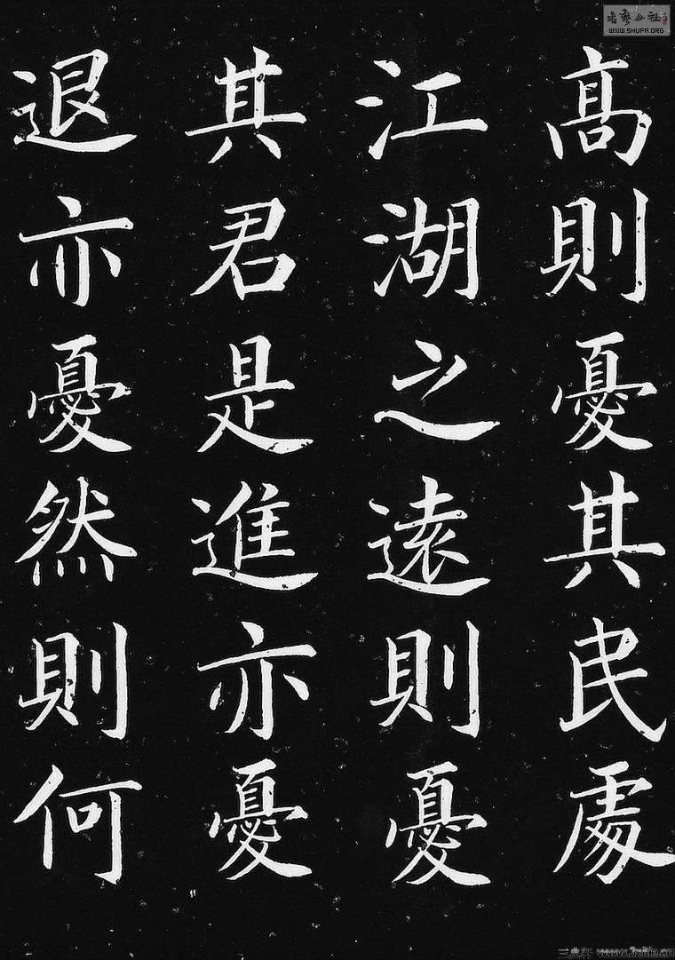 刘家才正楷书法作品专题展0077书法作品字帖欣赏