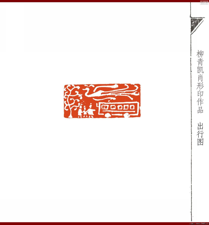 北京青年书画家柳青凯书法国画篆刻三典轩网络展