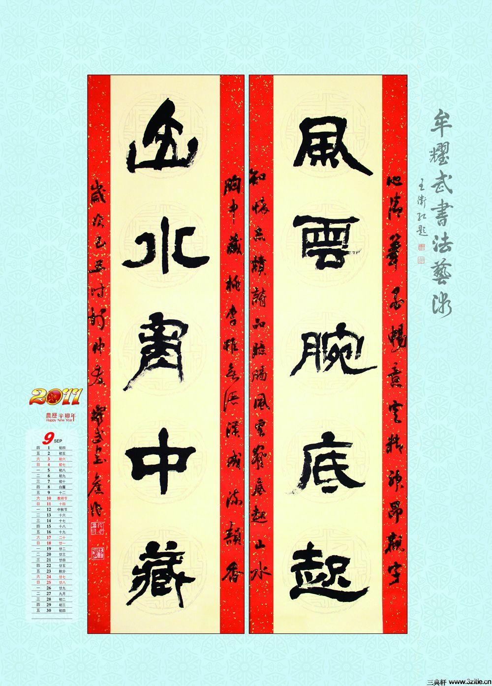 书法家协会会员,广东省书法家协会会员,汕头书法研究院艺术委