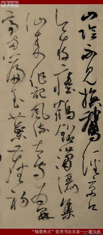 冷斋夜话二则 谢少承 书 - 中国传统榜书网 - 中国传统榜书网