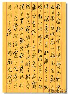 薛党军 书法 作品 欣赏 行书 毛笔书画展览当代三