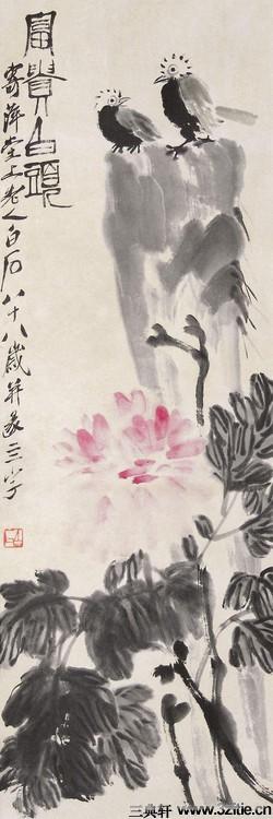 齐白石绘画作品欣赏(一)0033作品欣赏