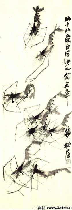 齐白石绘画作品欣赏(一)0061作品欣赏