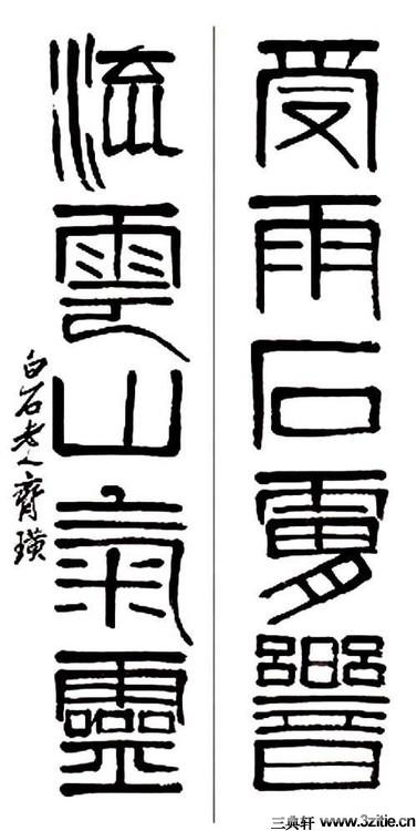 齐白石绘画作品欣赏(一)0091作品欣赏