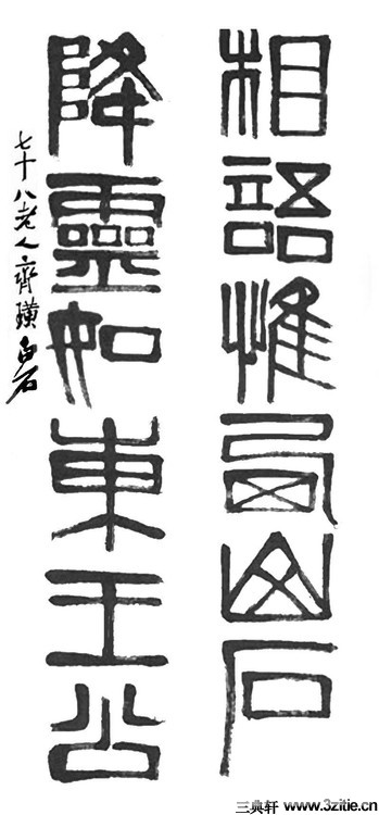 齐白石绘画作品欣赏(一)0092作品欣赏
