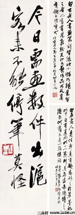 齐白石绘画作品欣赏(一)0093作品欣赏