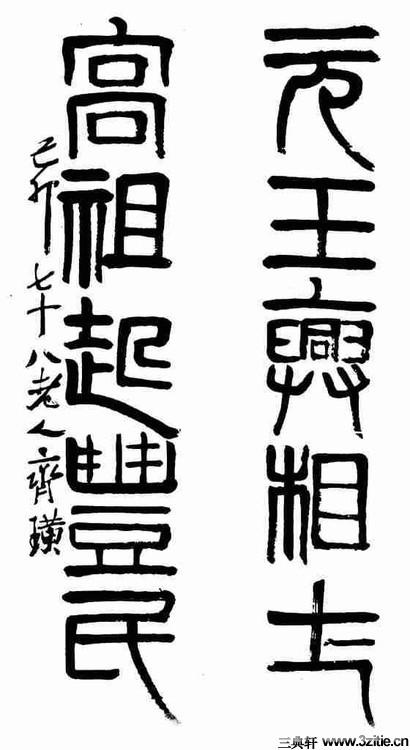 齐白石绘画作品欣赏(一)0094作品欣赏