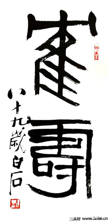 齐白石绘画作品欣赏(一)0095作品欣赏