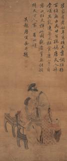 唐寅人物画0010作品欣赏