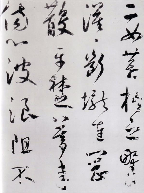 鲜于枢《王安石杂诗卷》全本0002作品欣赏