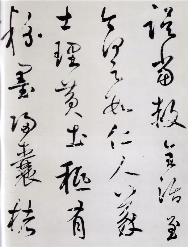 鲜于枢《王安石杂诗卷》全本0004作品欣赏