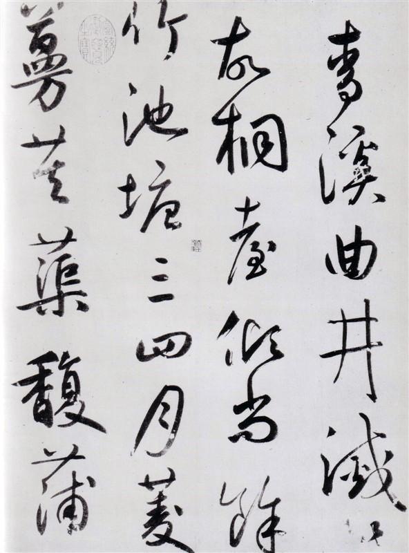 鲜于枢《王安石杂诗卷》全本0006作品欣赏