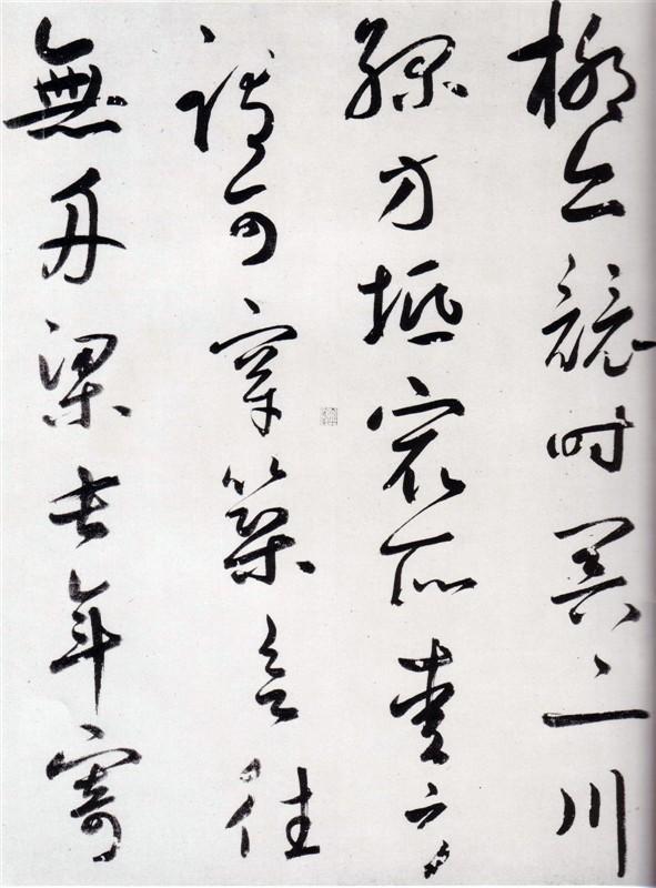 鲜于枢《王安石杂诗卷》全本0007作品欣赏