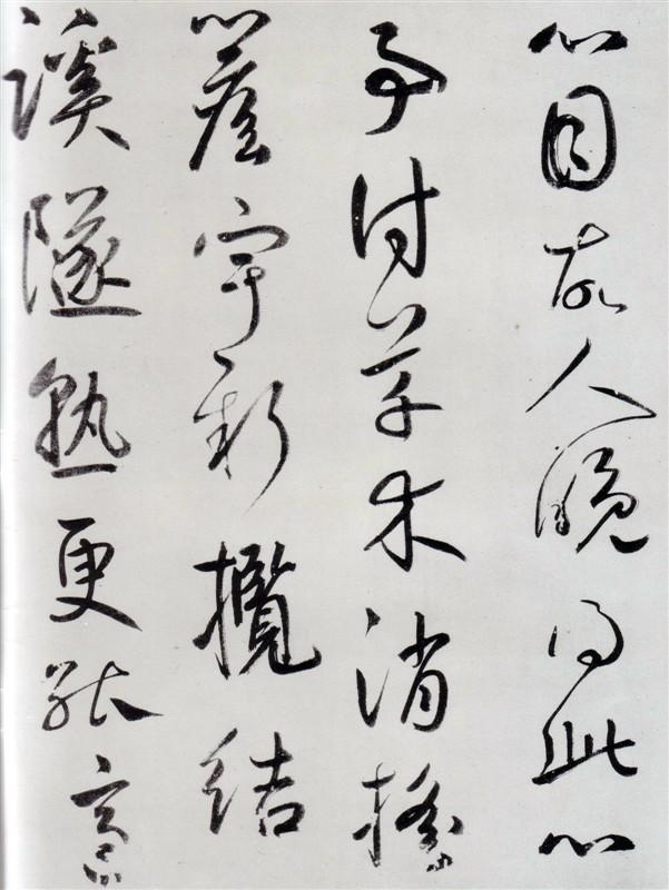 鲜于枢《王安石杂诗卷》全本0008作品欣赏