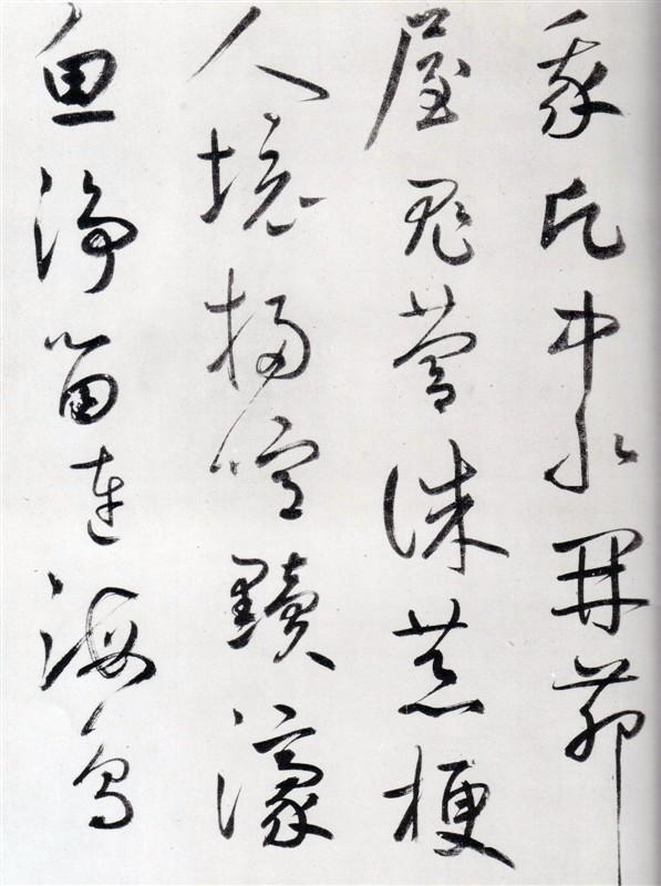 鲜于枢《王安石杂诗卷》全本0009作品欣赏