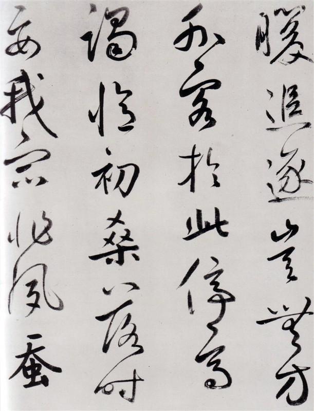鲜于枢《王安石杂诗卷》全本0010作品欣赏