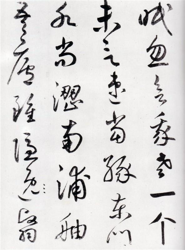 鲜于枢《王安石杂诗卷》全本0011作品欣赏
