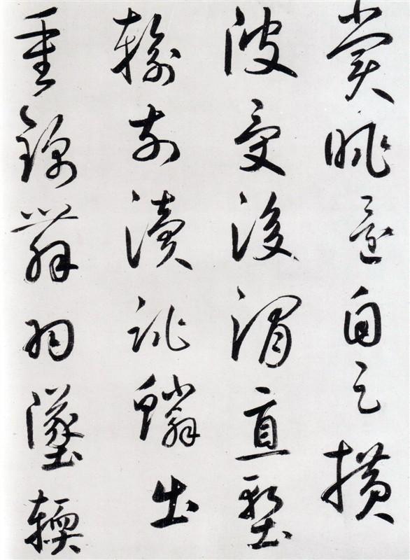 鲜于枢《王安石杂诗卷》全本0012作品欣赏