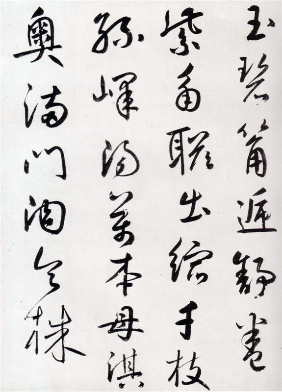 鲜于枢《王安石杂诗卷》全本0013作品欣赏