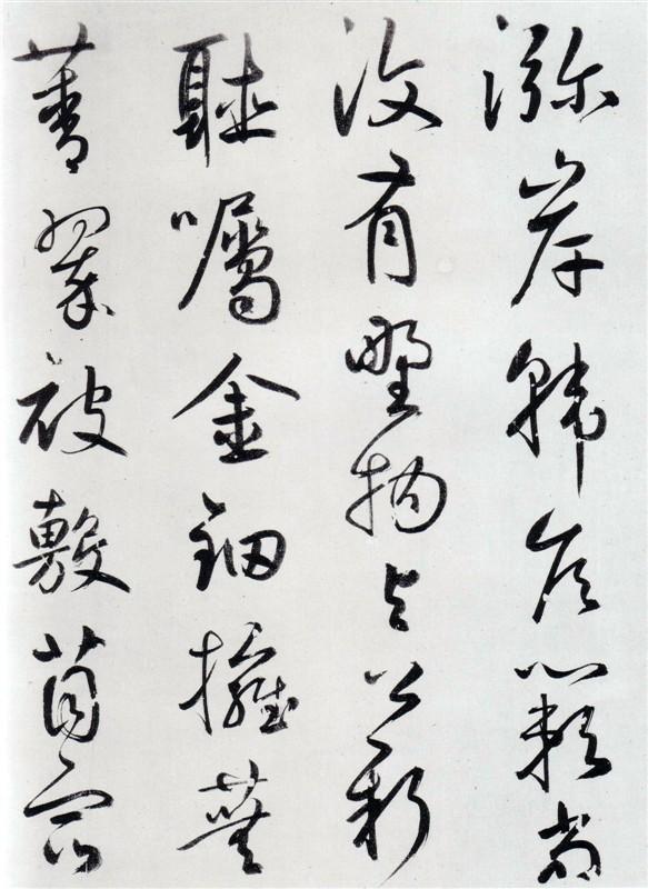 鲜于枢《王安石杂诗卷》全本0014作品欣赏