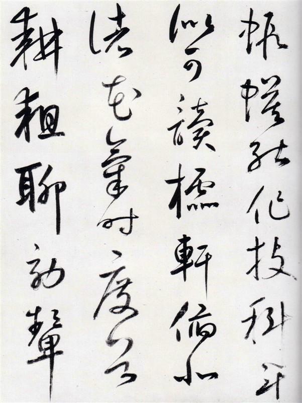 鲜于枢《王安石杂诗卷》全本0015作品欣赏
