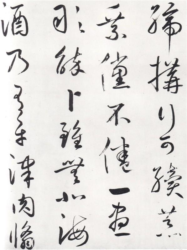鲜于枢《王安石杂诗卷》全本0016作品欣赏