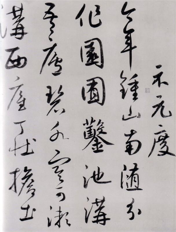 鲜于枢《王安石杂诗卷》全本0018作品欣赏