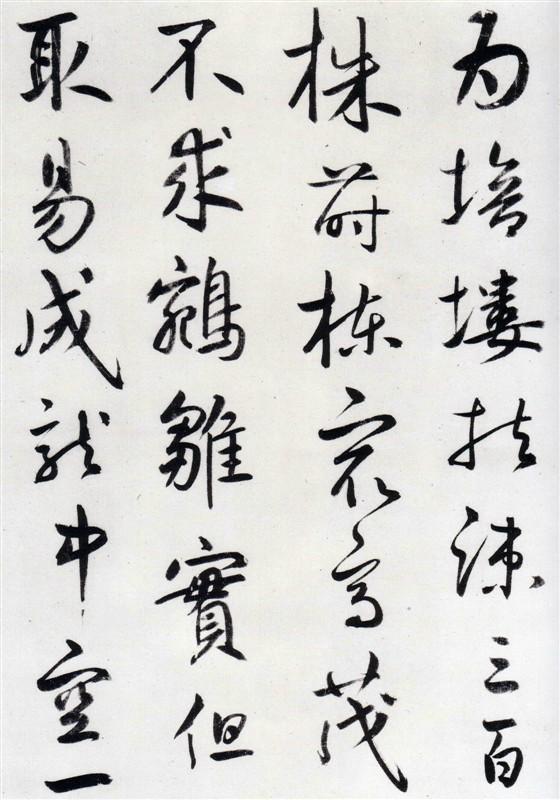 鲜于枢《王安石杂诗卷》全本0019作品欣赏