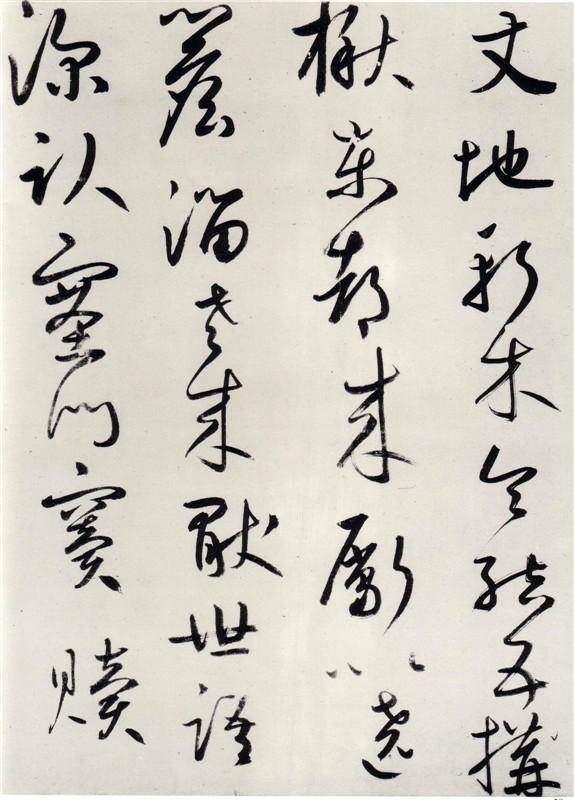 鲜于枢《王安石杂诗卷》全本0020作品欣赏
