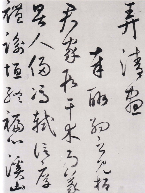 鲜于枢《王安石杂诗卷》全本0021作品欣赏