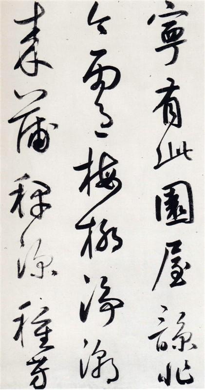 鲜于枢《王安石杂诗卷》全本0022作品欣赏