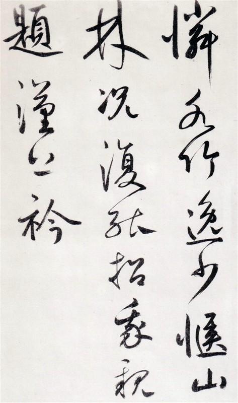 鲜于枢《王安石杂诗卷》全本0024作品欣赏