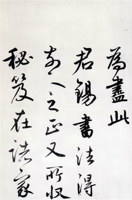 鲜于枢《王安石杂诗卷》全本0026作品欣赏