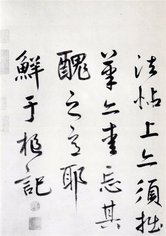 鲜于枢《王安石杂诗卷》全本0027作品欣赏